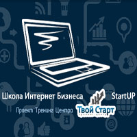 Бизнес в интернете со школой Start Up