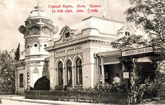 История туризма в царской России, Крымский Горный Клуб