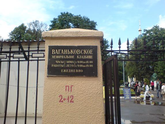 Ваганьково, кладбищенский туризм
