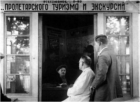 30-ые годы, бюро путешествий