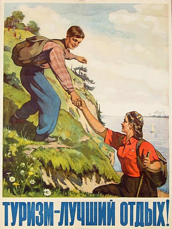 История туризма в ссср плакат
